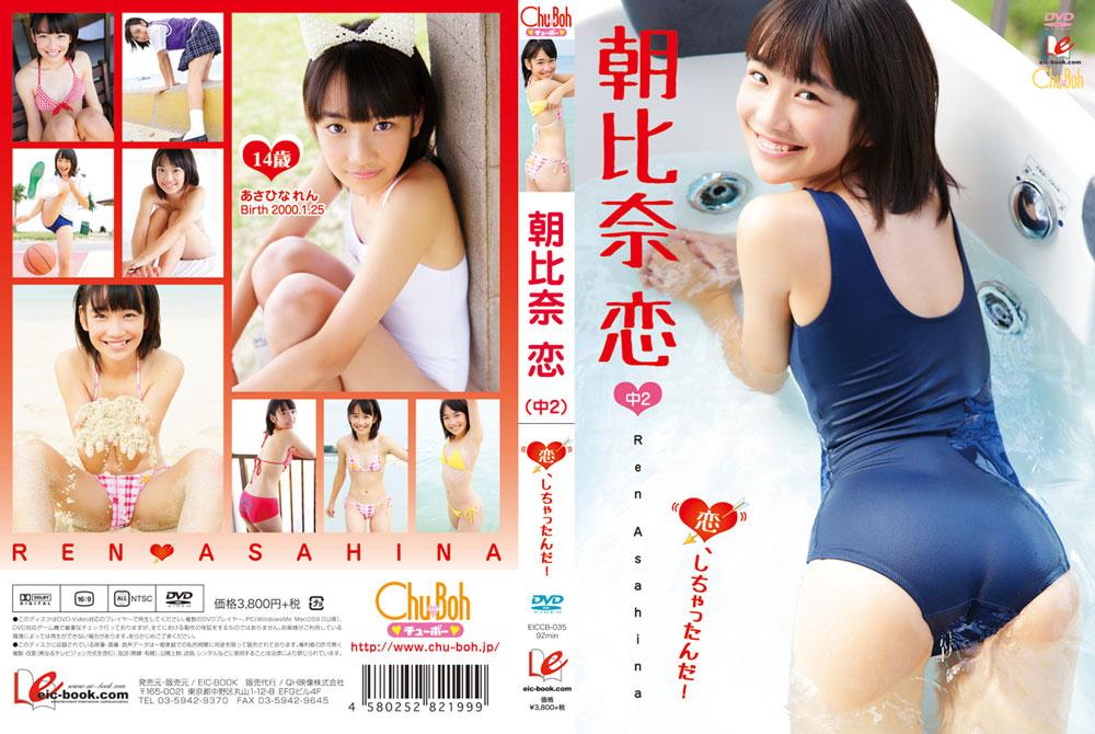 朝比奈恋   恋、しちゃったんだ!   DVD