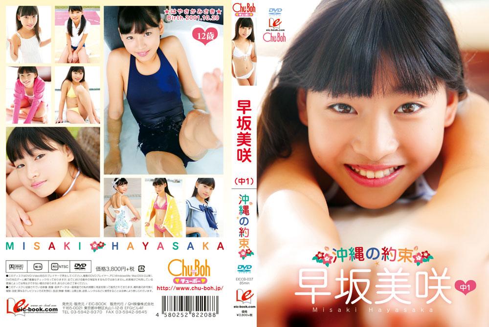 早坂美咲 | 沖縄の約束 | DVD