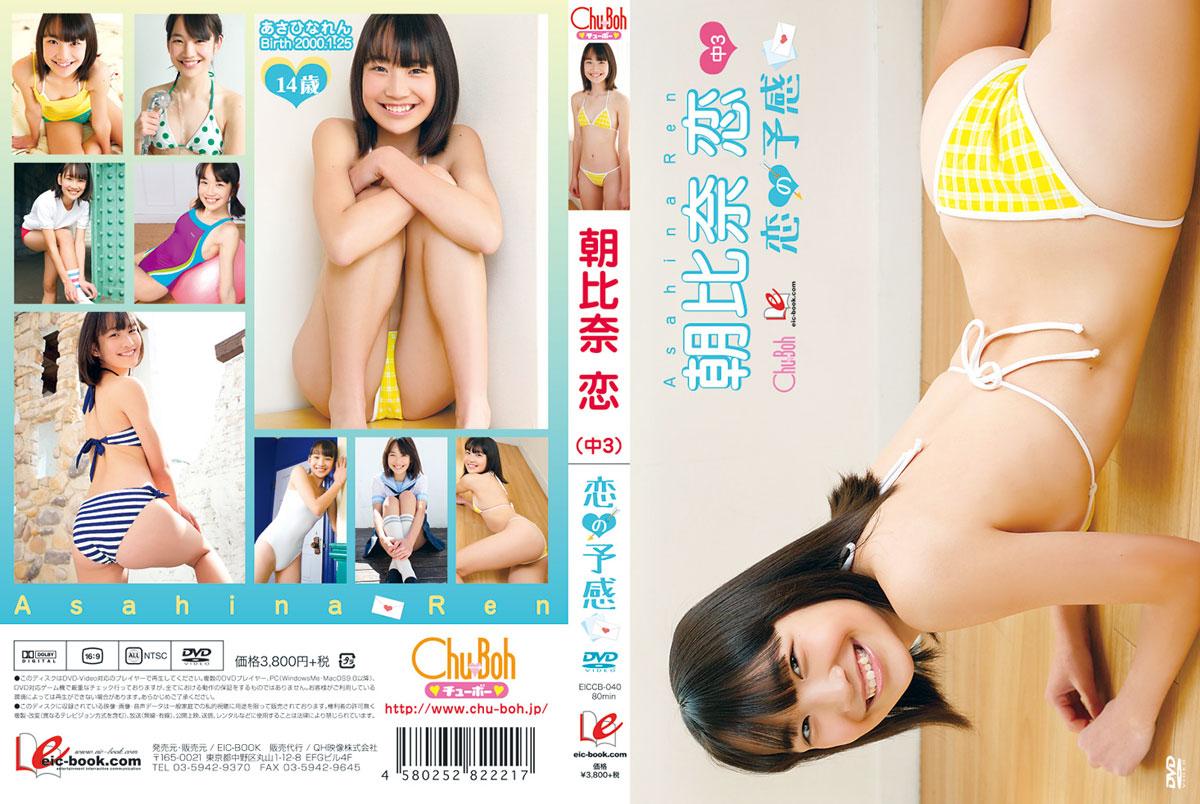 朝比奈恋   恋の予感   DVD