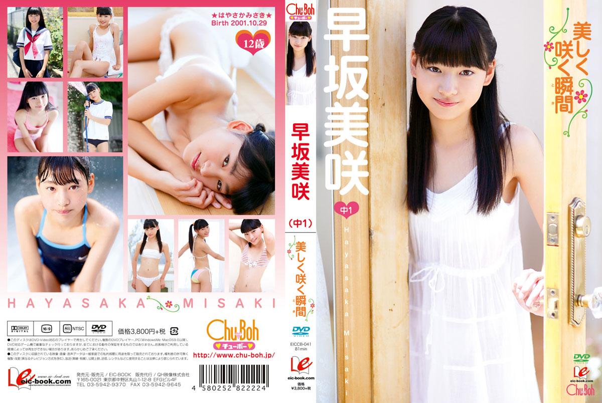 早坂美咲 | 美しく咲く瞬間 | DVD