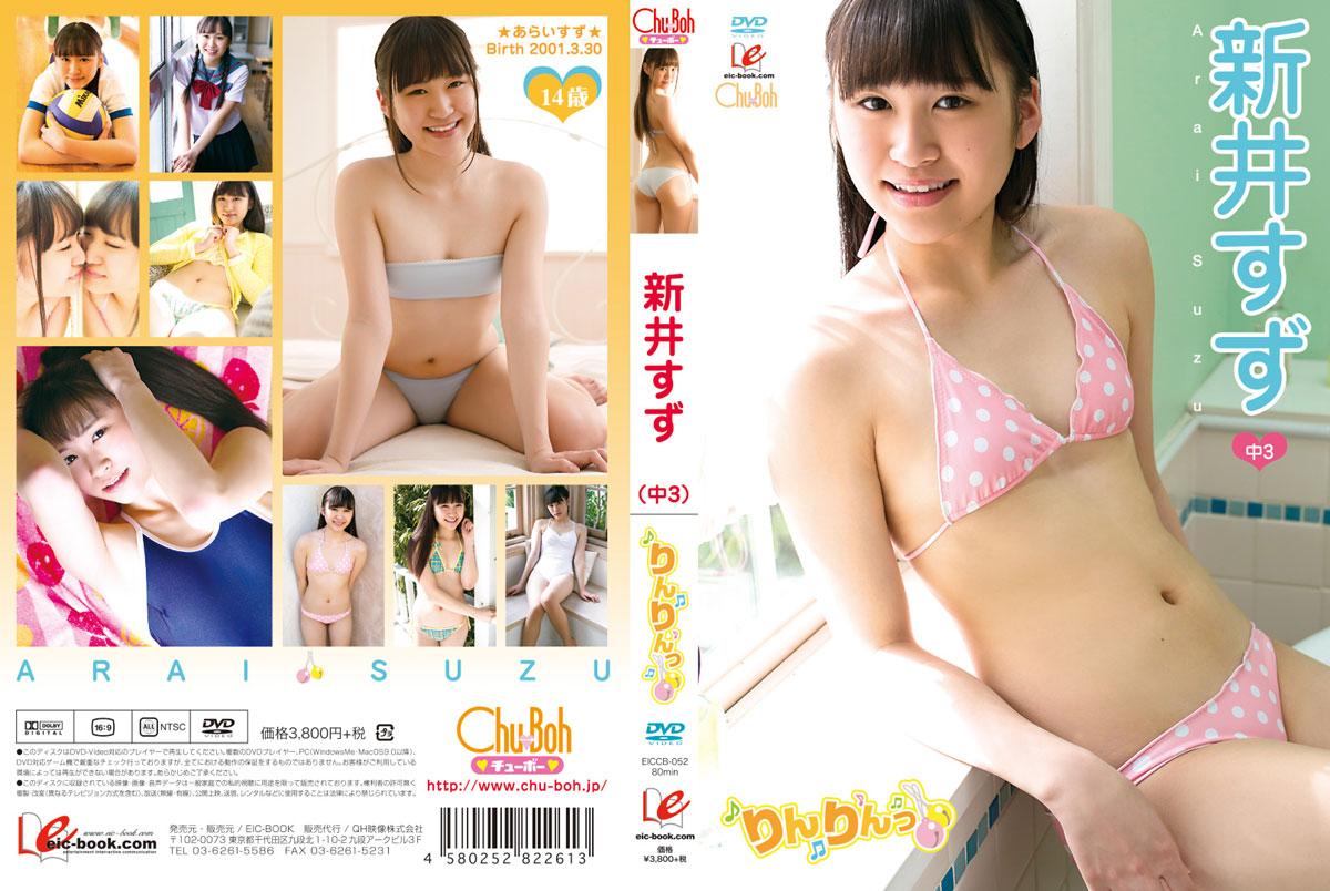新井すず   りんりんっ   DVD