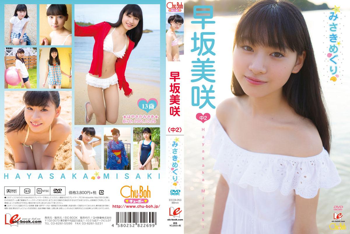 早坂美咲 | みさきめぐり | DVD