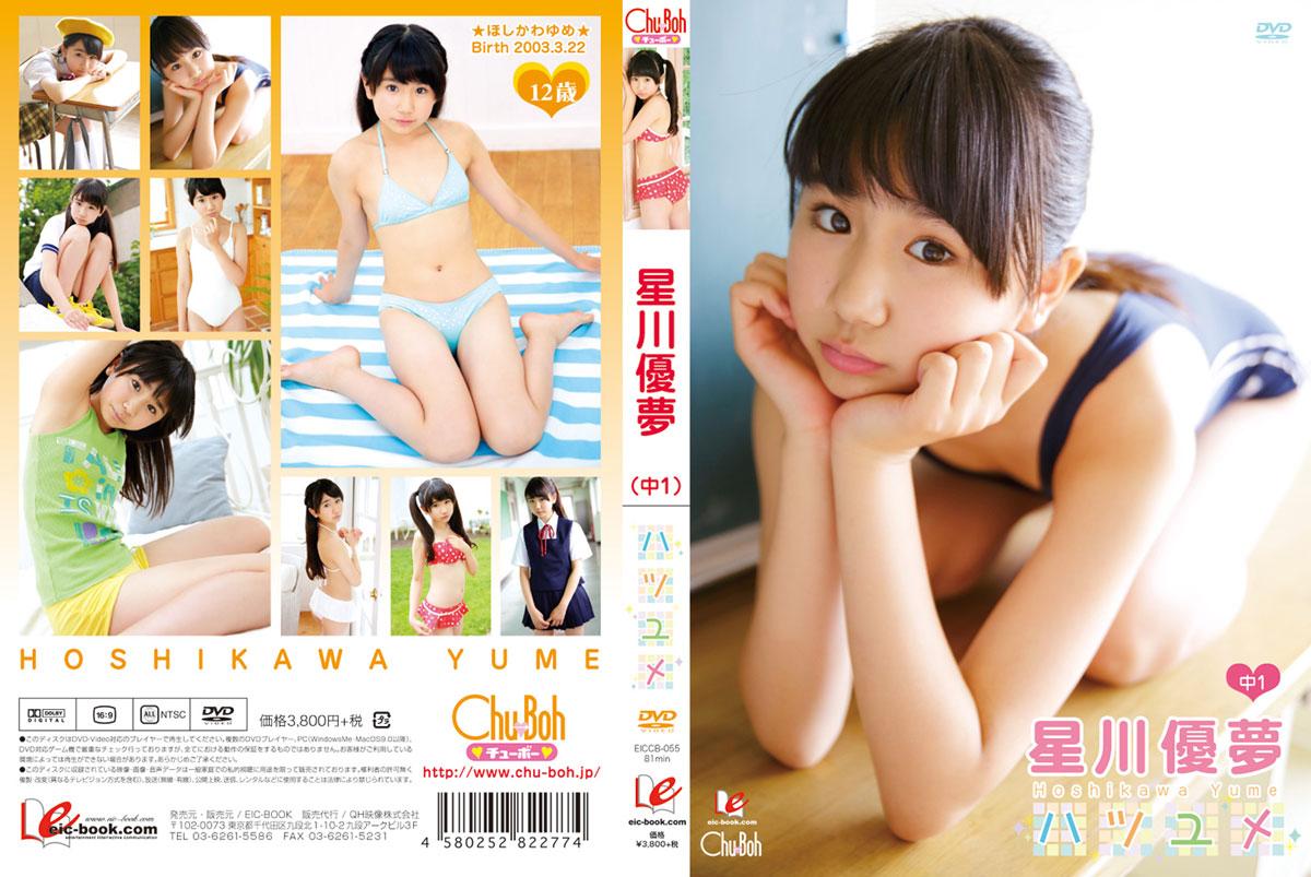 星川優夢 | ハツユメ | DVD