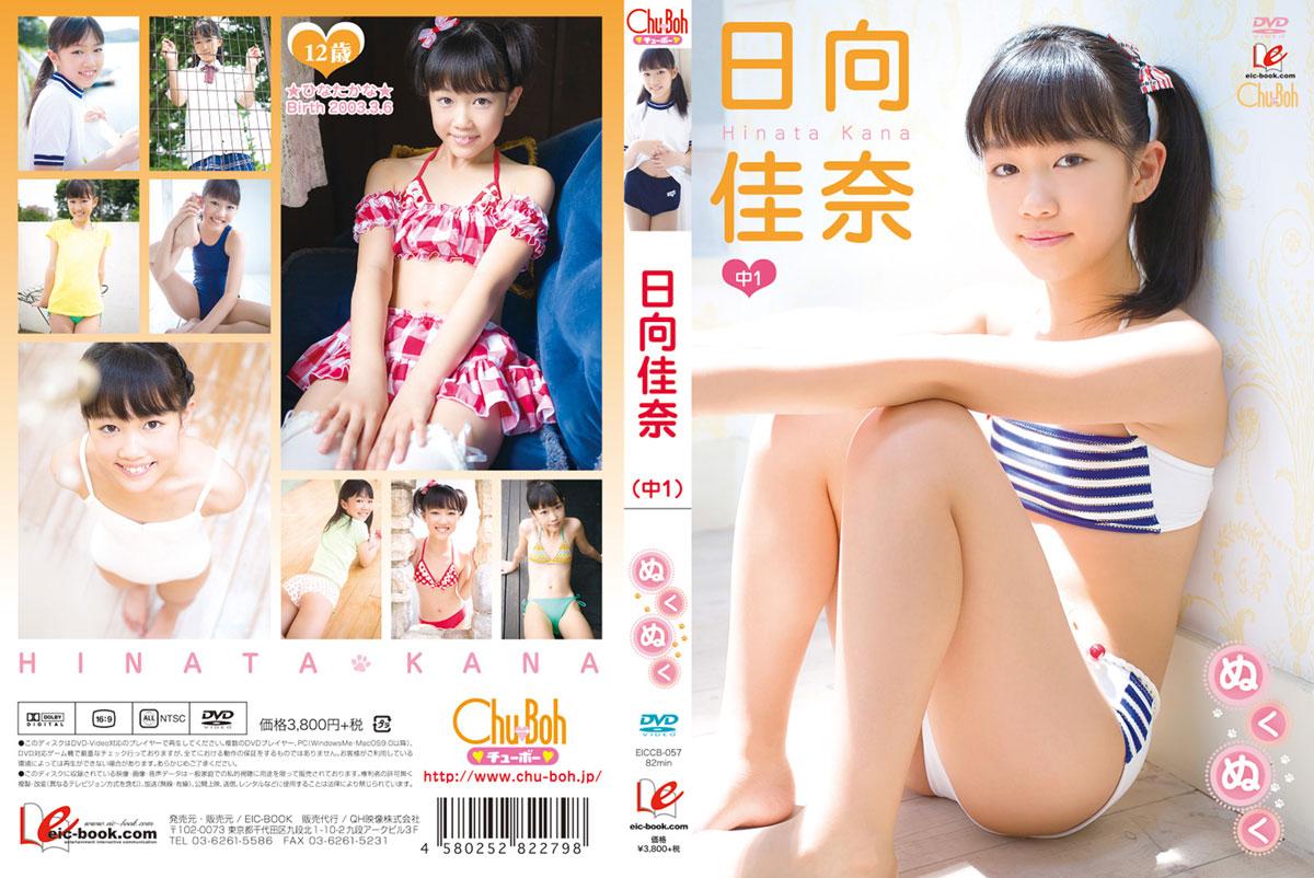 日向佳奈 | ぬくぬく | DVD