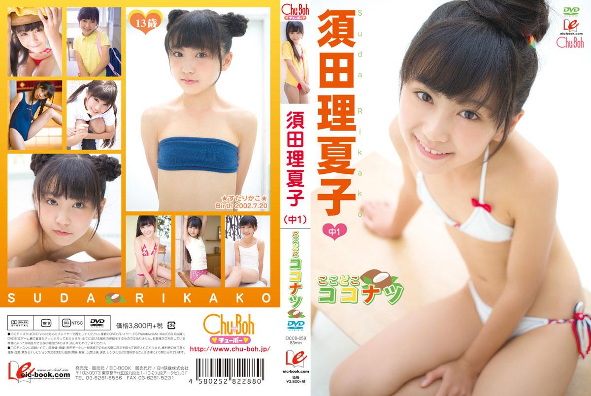 須田理夏子 | ここどこココナツ | DVD