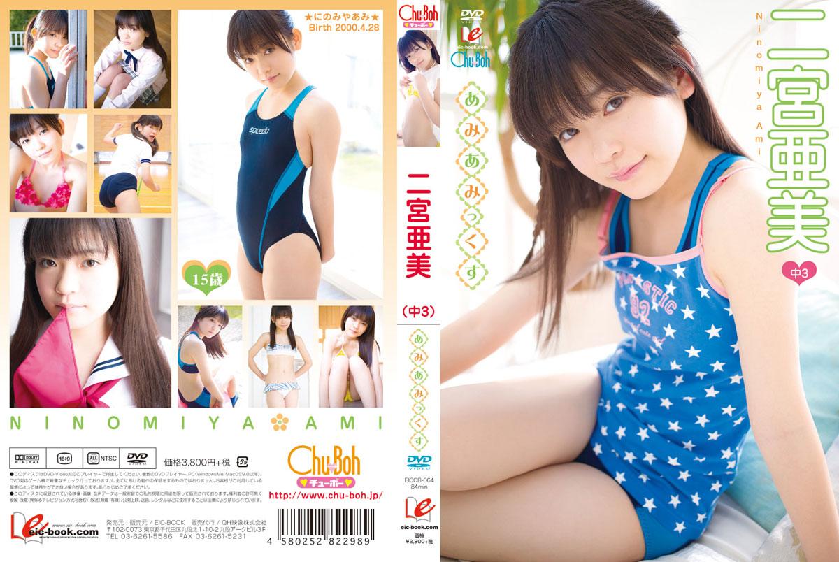 二宮亜美 | あみあみっくす | DVD