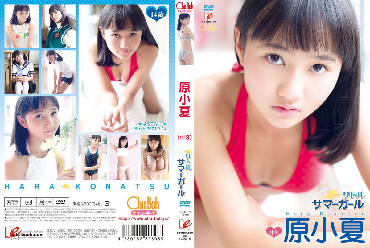 原小夏 | リトルサマーガール | DVD