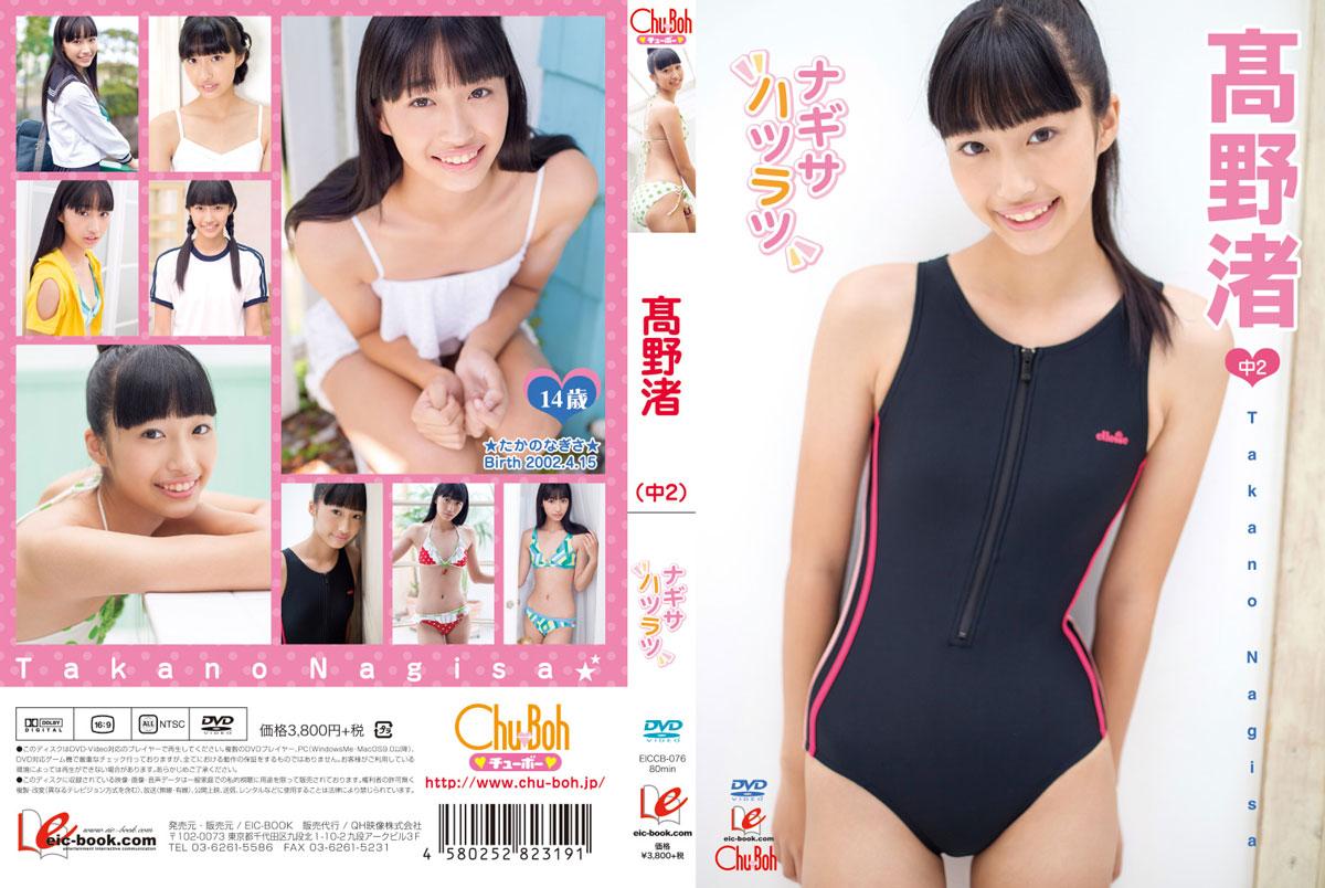 高野渚 | ナギサハツラツ | DVD