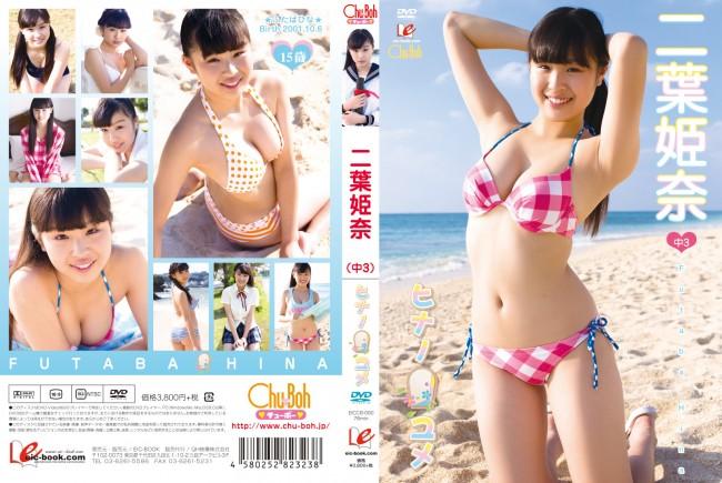 二葉姫奈 | ヒナノユメ | DVD