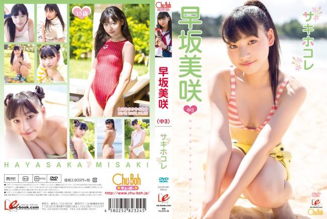 早坂美咲 | サキホコレ | DVD