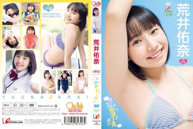 荒井佑奈 | 天然色ガール | DVD