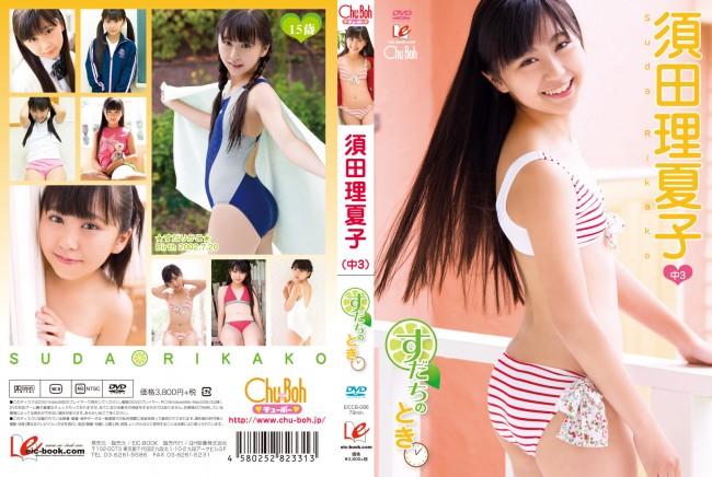 須田理夏子 | すだちのとき | DVD