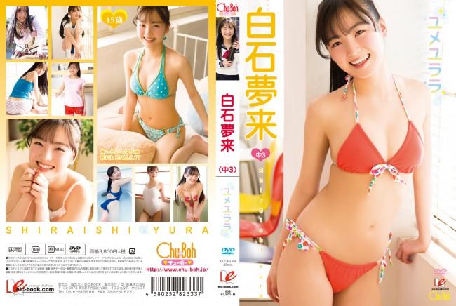 白石夢来 | ユメユララ | DVD