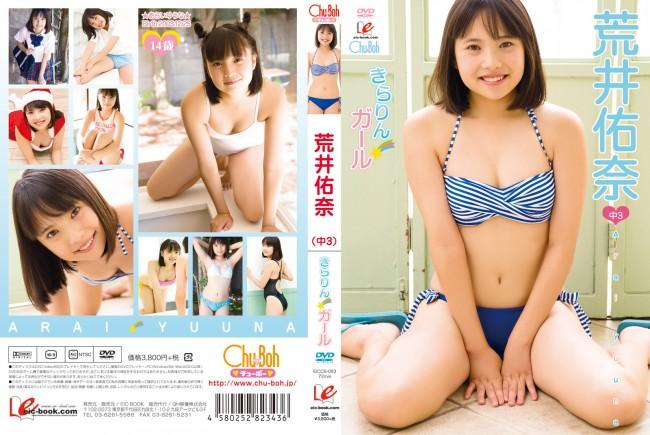 荒井佑奈 | きらりんガール | DVD