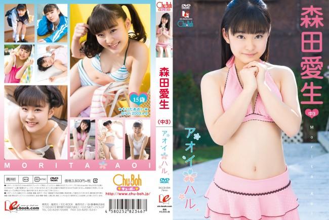 森田愛生 | アオイハル | DVD