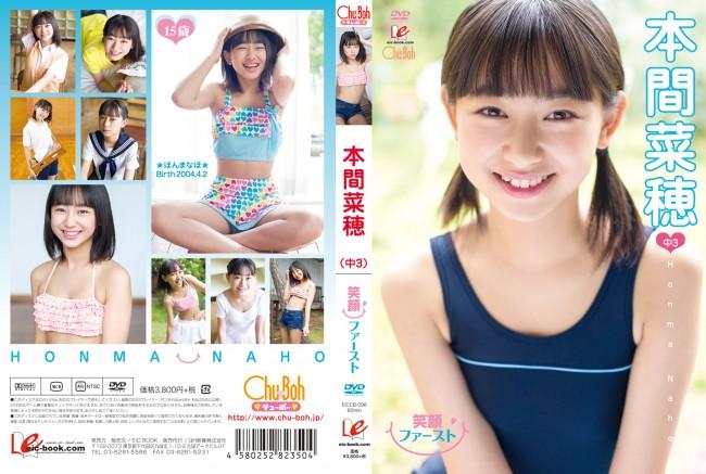 本間菜穂 | 笑顔ファースト | DVD