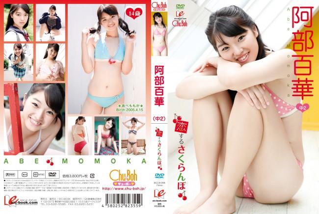 阿部百華 | 恋するさくらんぼ | DVD