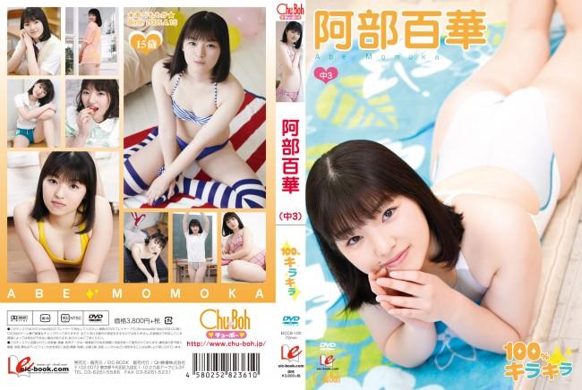 阿部百華 | 100%キラキラ | DVD