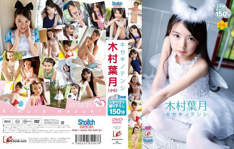 木村葉月 | キセキノテンシ | DVD
