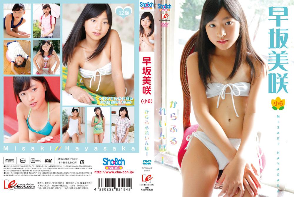 早坂美咲 | からふるれいんぼー | DVD