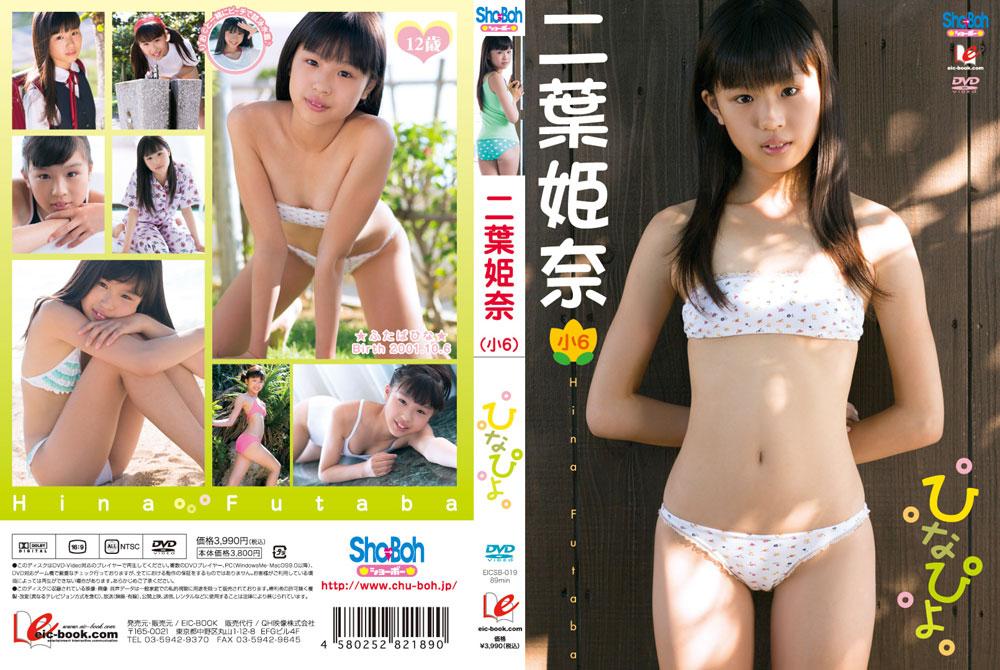 二葉姫奈 | ひなぴよ | DVD