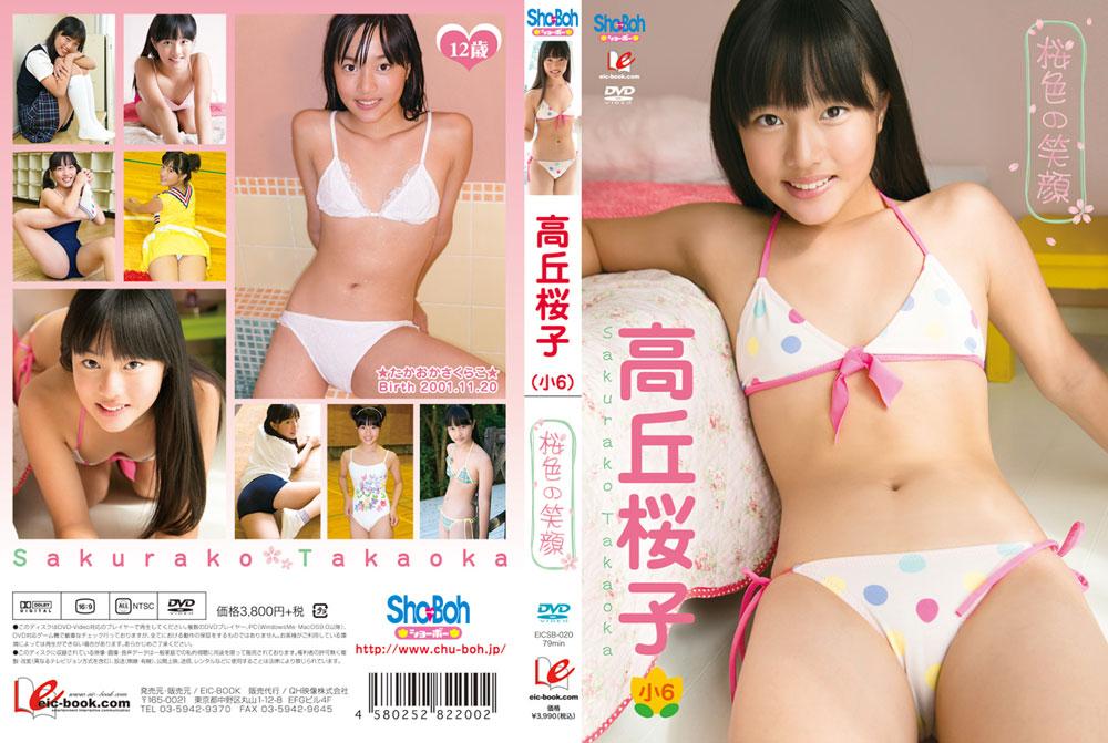 高丘桜子 | 桜色の笑顔 | DVD