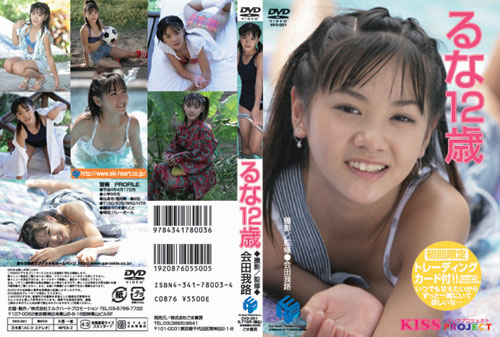 岡田留奈   るな12歳   DVD
