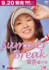 岡田留奈   Summer Break   DVD