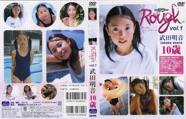 武田明音 | Rough vol.1 | DVD