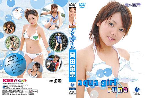 岡田留奈   aqua girl runal   DVD