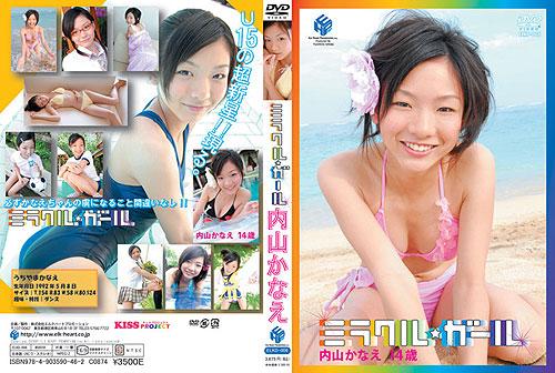 内山かなえ | ミラクル☆ガール | DVD