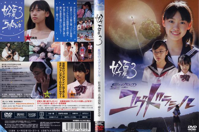 柳生美結, 彩月貴央, 小島由梨 | 好夏 3 | DVD
