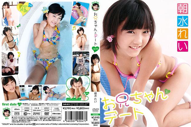 朝水れい | お兄ちゃんとデート vol.3 | DVD