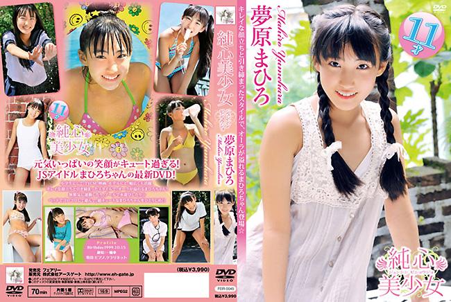 夢原まひろ | 純心美少女 | DVD