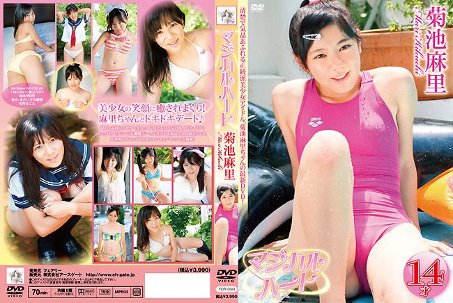菊池麻里 | マジカルハート | DVD