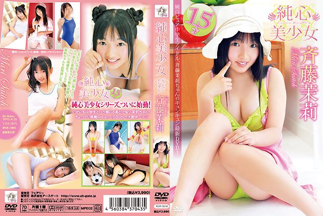 斉藤茉莉 | 純心美少女 | DVD