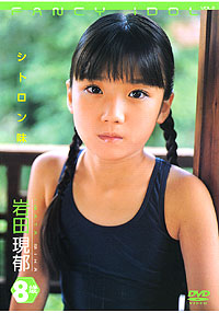 岩田現郁   シトロン味   DVD