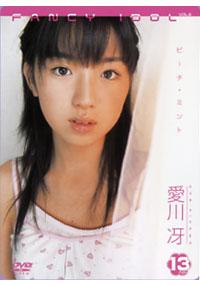 愛川冴 | ピーチ・ミント | DVD