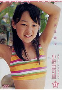 小野由可里 | プチミルク | DVD