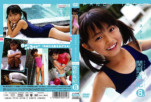 閑野有紀   ビスケット   DVD