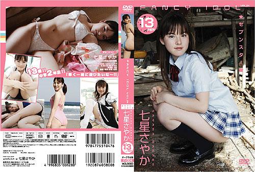 七星さやか | セブンスター | DVD