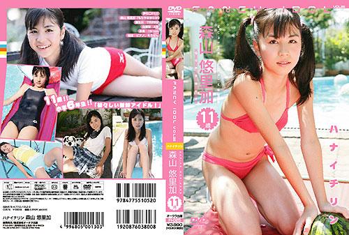 森山悠里加   ハナイチリン   DVD