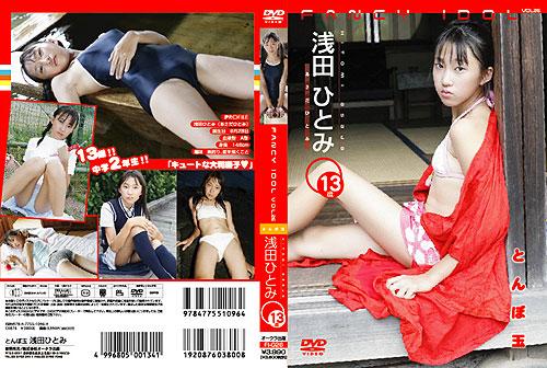 浅田ひとみ | とんぼ玉 | DVD