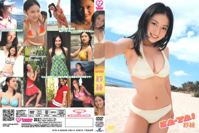 紗綾 | SA-YA! | DVD