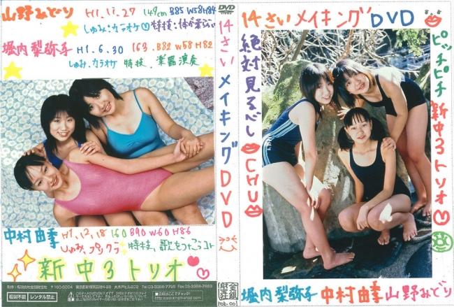 中村由季, 山野みどり, 堀内梨弥子 | 14歳メイキング | DVD