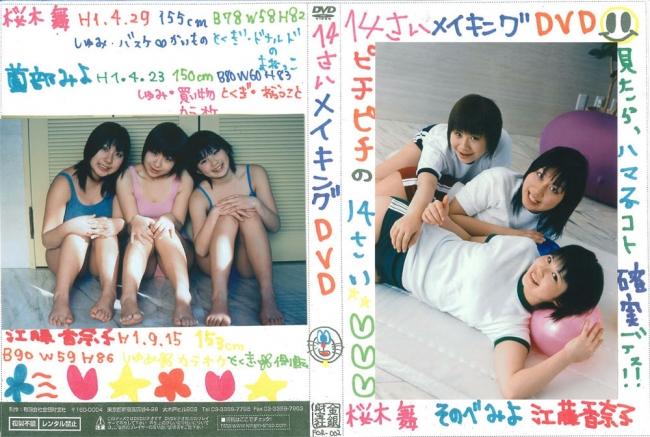 桜木舞, 江藤香奈子, 薗部みよ | 14歳メイキング | DVD