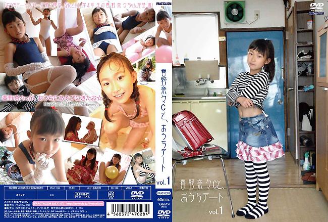 春野奈々 | 春野奈々cと、おうちデート vol.1 | DVD