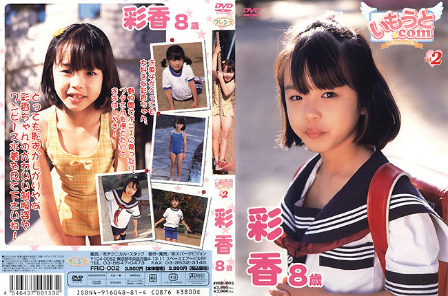 彩香   いもうと.com Vol.2   DVD