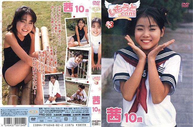 茜 | いもうと.com Vol.3 | DVD