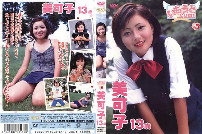 美可子 | いもうと.com Vol.5 | DVD